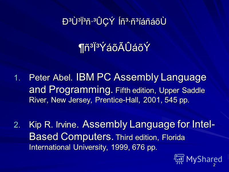 2 гٳϳñ·³ÛÇÝ Íñ³·ñ³íáñáõÙ ¶ñ³Ï³ÝáõÃÛáõÝ Peter Abel. IBM PC Assembly Language and Programming. Fifth edition, Upper Saddle River, New Jersey, Prentice-Hall, 2001, 545 pp. Peter Abel. IBM PC Assembly Language and Programming. Fifth edition, Upper Sad