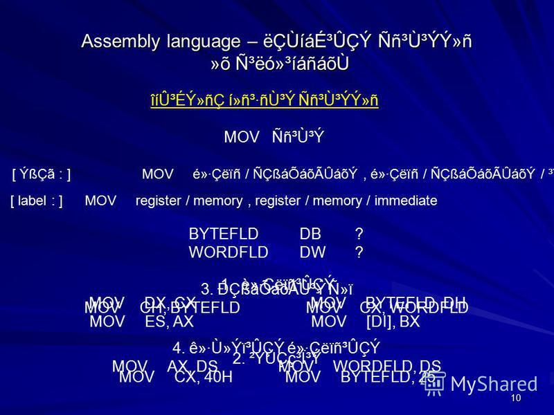 10 Assembly language – ëÇÙíáɳÛÇÝ Ññ³Ù³ÝÝ»ñ »õ ѳëó»³íáñáõÙ îíÛ³ÉÝ»ñÇ í»ñ³·ñÙ³Ý Ññ³Ù³ÝÝ»ñ MOV Ññ³Ù³Ý [ ÝßÇã : ] MOV é»·Çëïñ / ÑÇßáÕáõÃÛáõÝ, é»·Çëïñ / ÑÇßáÕáõÃÛáõÝ / ³ÝÙÇç³Ï³Ý [ label : ] MOV register / memory, register / memory / immediate BYTEFLDDB?