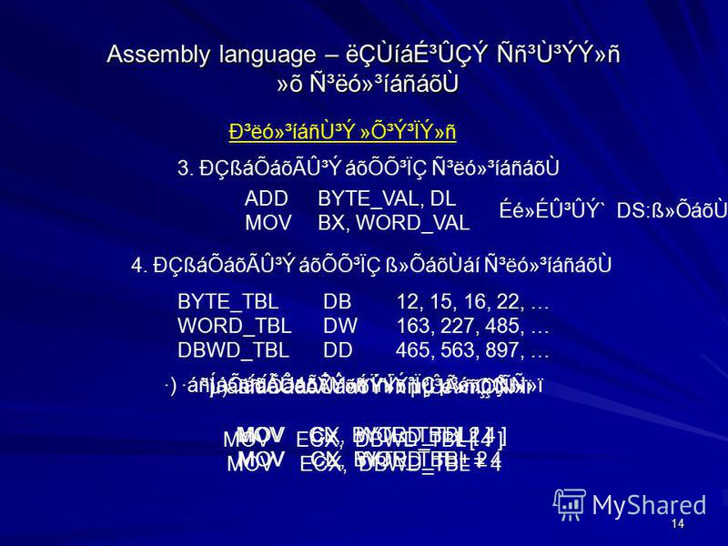 14 Assembly language – ëÇÙíáɳÛÇÝ Ññ³Ù³ÝÝ»ñ »õ ѳëó»³íáñáõ٠гëó»³íáñÙ³Ý »Õ³Ý³ÏÝ»ñ 3. ÐÇßáÕáõÃÛ³Ý áõÕÕ³ÏÇ Ñ³ëó»³íáñáõÙ ADDBYTE_VAL, DL MOVBX, WORD_VAL 4. ÐÇßáÕáõÃÛ³Ý áõÕÕ³ÏÇ ß»ÕáõÙáí ѳëó»³íáñáõÙ BYTE_TBLDB12, 15, 16, 22, … WORD_TBLDW163, 227, 485, …