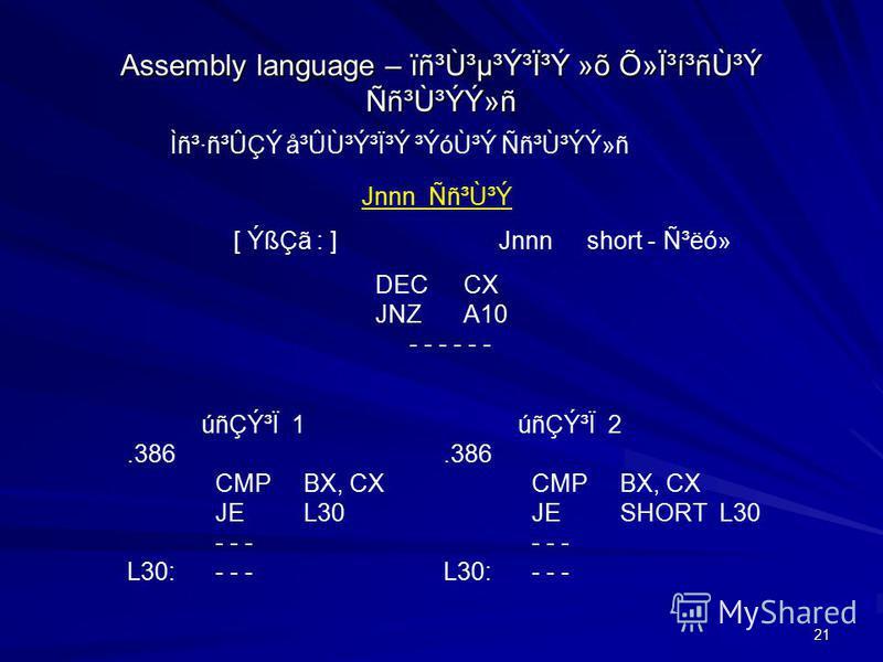 21 Assembly language – ïñ³Ù³µ³Ý³Ï³Ý »õ ջϳí³ñÙ³Ý Ññ³Ù³ÝÝ»ñ Jnnn Ññ³Ù³Ý DECCX JNZA10 - - - - - - úñÇÝ³Ï 1.386 CMPBX, CX JEL30 - - - L30:- - - Ìñ³·ñ³ÛÇÝ å³ÛÙ³Ý³Ï³Ý ³ÝóÙ³Ý Ññ³Ù³ÝÝ»ñ [ ÝßÇã : ]Jnnnshort - ѳëó» úñÇÝ³Ï 2.386 CMPBX, CX JESHORT L30 - - - L