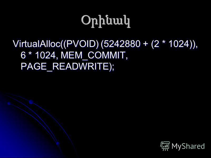 Օրինակ VirtualAlloc((PVOID) (5242880 + (2 * 1024)), 6 * 1024, MEM_COMMIT, PAGE_READWRITE);