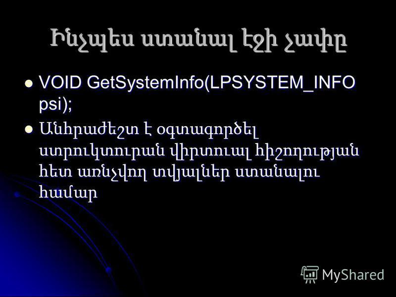 Ինչպես ստանալ էջի չափը VOID GetSystemInfo(LPSYSTEM_INFO psi); VOID GetSystemInfo(LPSYSTEM_INFO psi); Անհրաժեշտ է օգտագործել ստրուկտուրան վիրտուալ հիշողության հետ առնչվող տվյալներ ստանալու համար Անհրաժեշտ է օգտագործել ստրուկտուրան վիրտուալ հիշողության