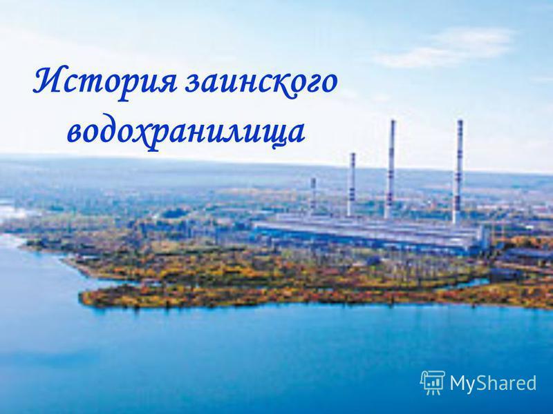 История заинского водохранилища