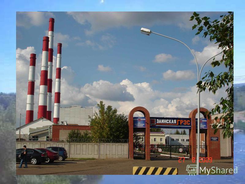 Промышленность Основные отрасли промышленности района - электроэнергетика крупнейшая в Поволжском регионе Заинская ГРЭС