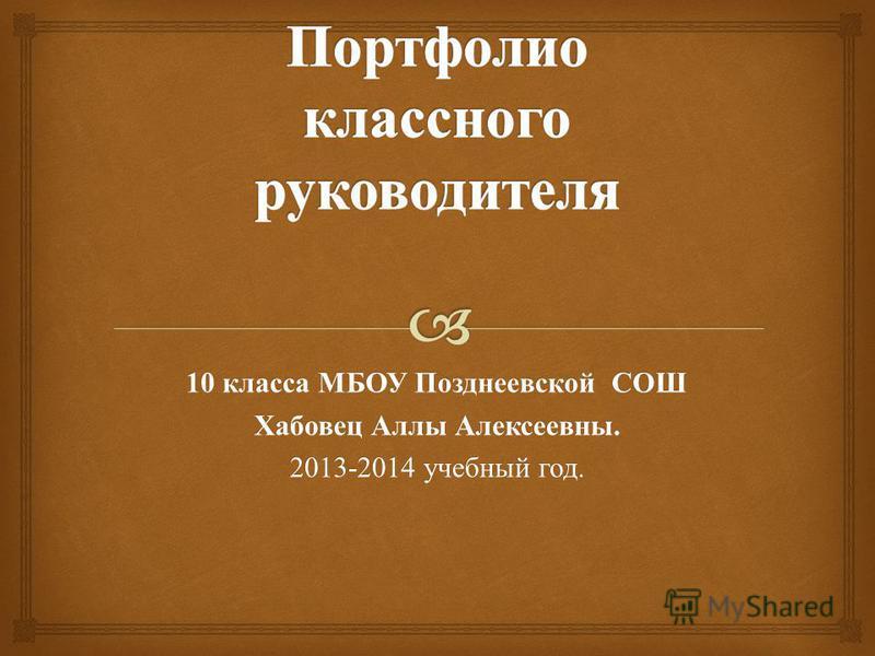 10 класса МБОУ Позднеевской СОШ Хабовец Аллы Алексеевны. 2013-2014 учебный год.