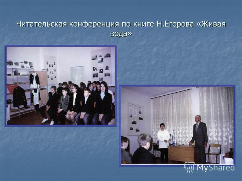 Читательская конференция по книге Н.Егорова «Живая вода»