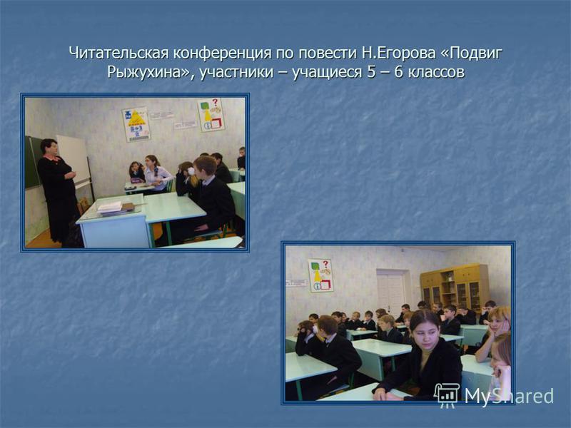 Читательская конференция по повести Н.Егорова «Подвиг Рыжухина», участники – учащиеся 5 – 6 классов