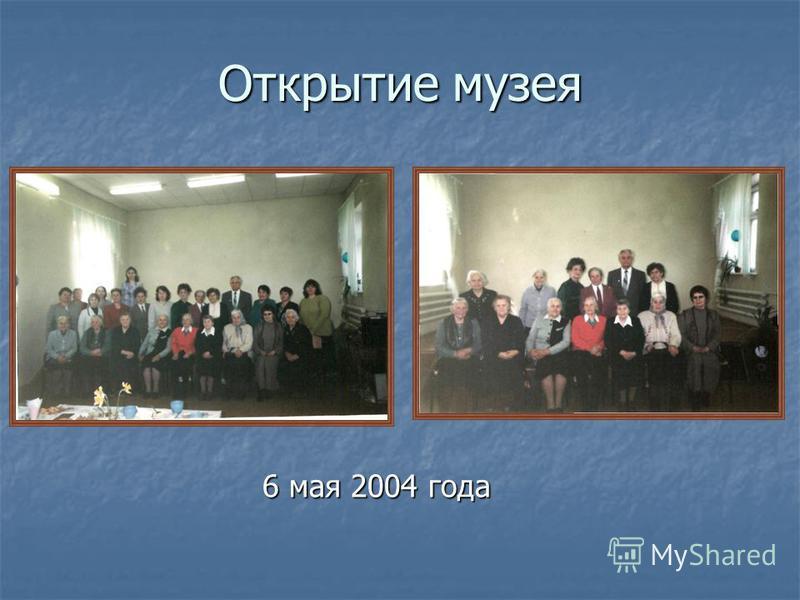 Открытие музея 6 мая 2004 года 6 мая 2004 года