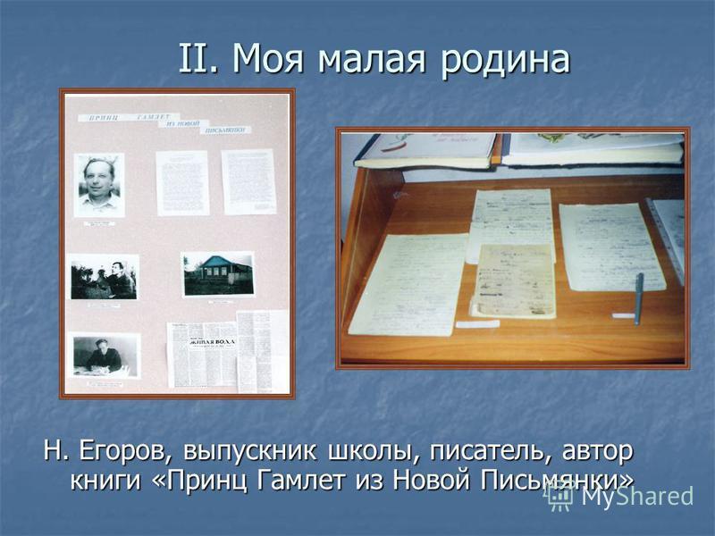 II. Моя малая родина Н. Егоров, выпускник школы, писатель, автор книги «Принц Гамлет из Новой Письмянки»