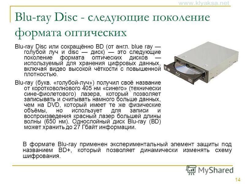 14 Blu-ray Disc - следующие поколение формата оптических Blu-ray Disc или сокращённо BD (от англ. blue ray голубой луч и disc диск) это следующие поколение формата оптических дисков используемый для хранения цифровых данных, включая видео высокой чёт