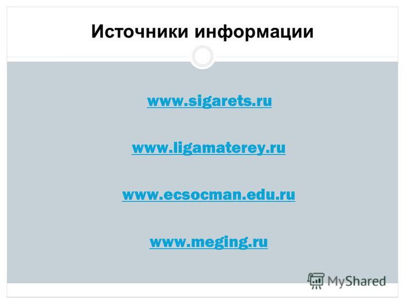 Источники информации www.sigarets.ru www.ligamaterey.ru www.ecsocman.edu.ru www.meging.ru