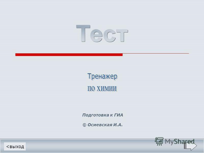 Подготовка к ГИА © Осиевская И.А. <выход