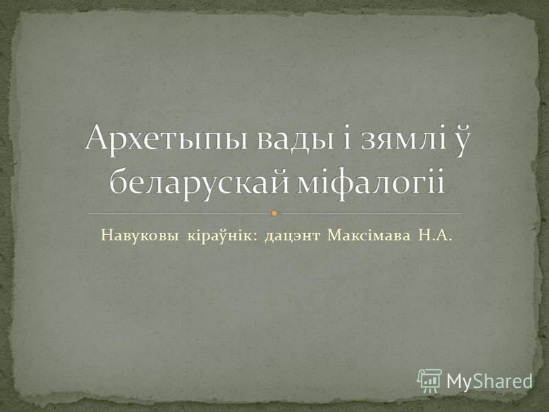 Навуковы кіраўнік: дацэнт Максімава Н.А.