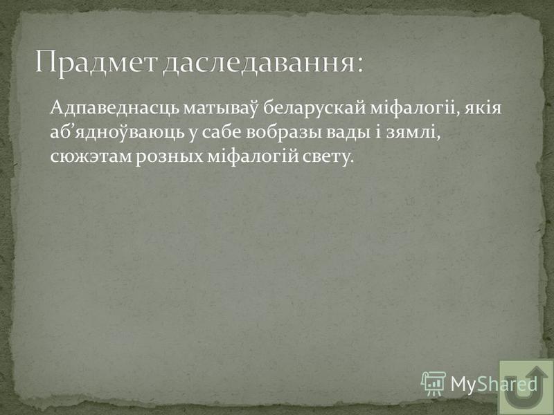 Адпаведнасць матываў беларускай міфалогіі, якія абядноўваюць у сабе вобразы вады і зямлі, сюжэтам розных міфалогій свету.
