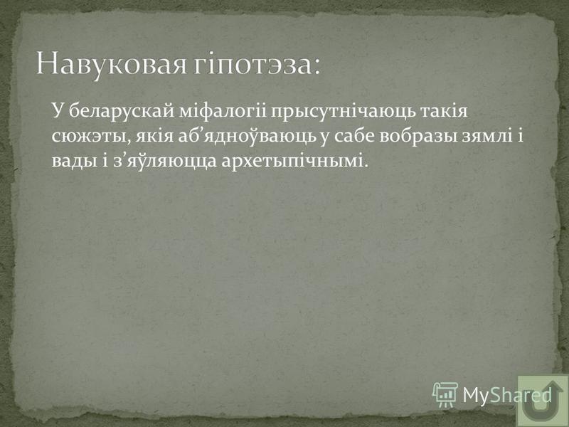 У беларускай міфалогіі прысутнічаюць такія сюжэты, якія абядноўваюць у сабе вобразы зямлі і вады і зяўляюцца архетыпічнымі.