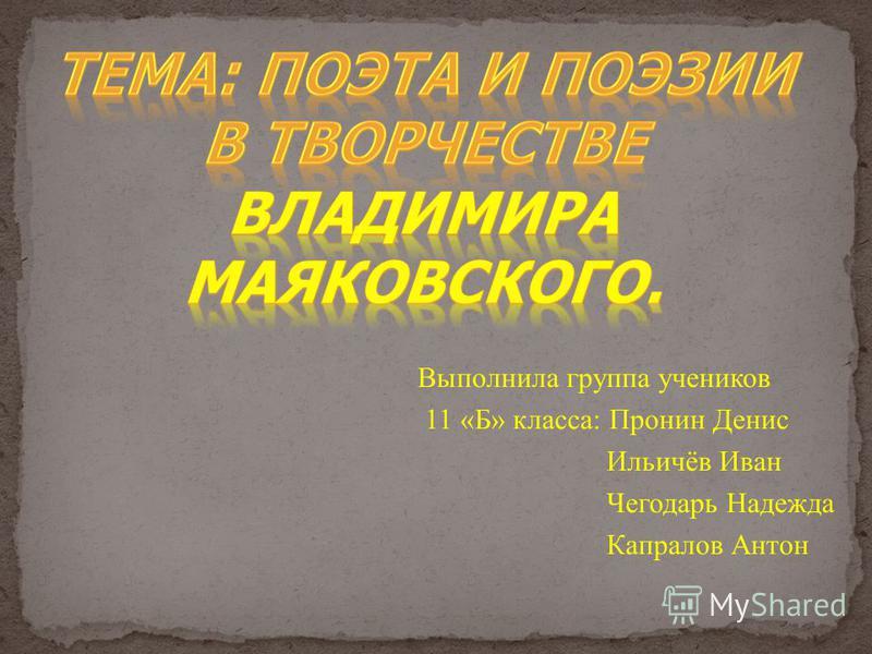 Выполнила группа учеников 11 «Б» класса: Пронин Денис Ильичёв Иван Чегодарь Надежда Капралов Антон
