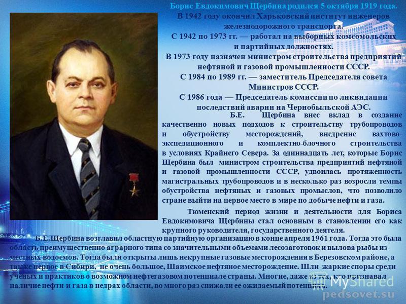 Борис Евдокимович Щербина родился 5 октября 1919 года. В 1942 году окончил Харьковский институт инженеров железнодорожного транспорта. С 1942 по 1973 гг. работал на выборных комсомольских и партийных должностях. В 1973 году назначен министром строите