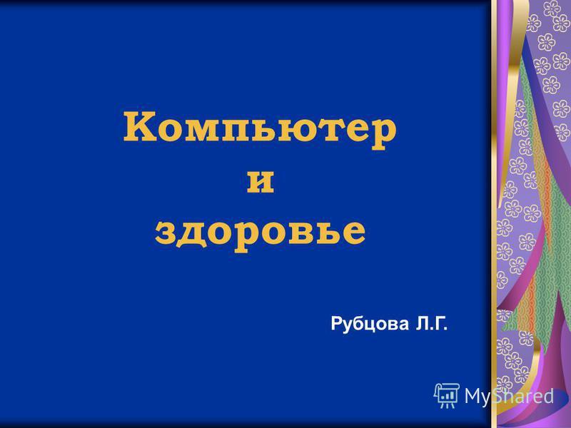 Компьютер и здоровье Рубцова Л.Г.