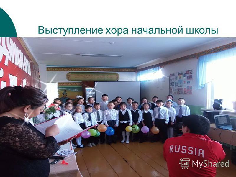 Выступление хора начальной школы