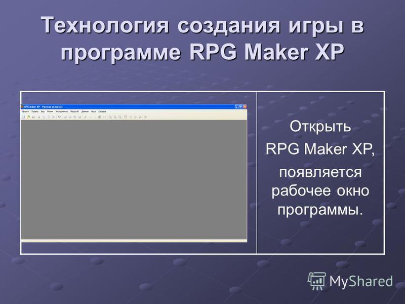 Технология создания игры в программе RPG Maker XP Открыть RPG Maker XP, появляется рабочее окно программы.