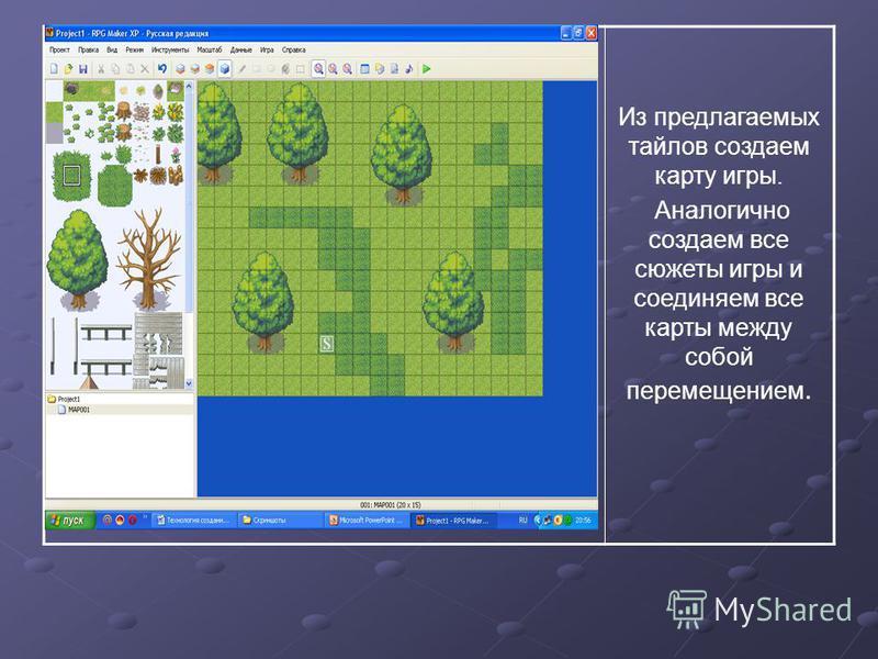 Из предлагаемых тайлов создаем карту игры. Аналогично создаем все сюжеты игры и соединяем все карты между собой перемещением.
