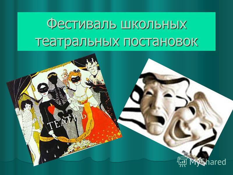 Фестиваль школьных театральных постановок