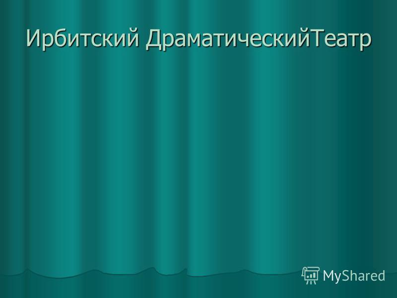 Ирбитский Драматический Театр