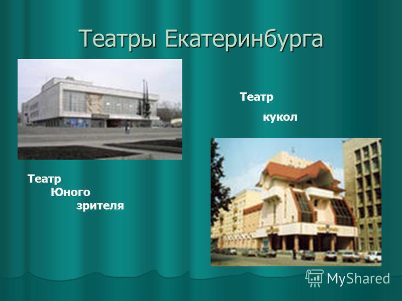 Театры Екатеринбурга Театр Юного зрителя Театр кукол