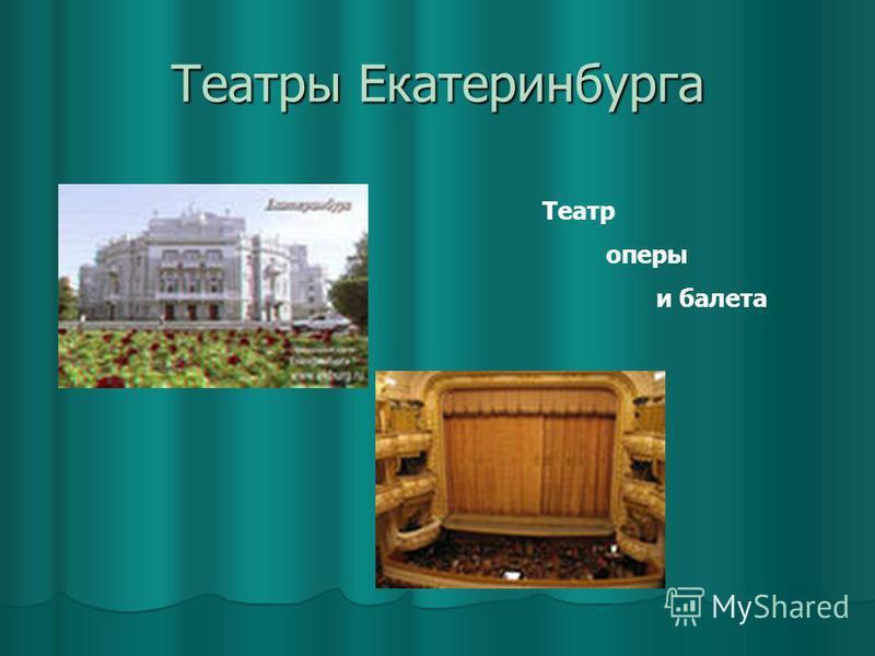 Театры Екатеринбурга Театр оперы и балета