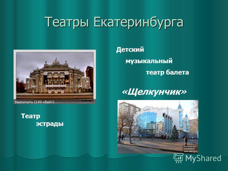 Театры Екатеринбурга Театр эстрады Детский музыкальный театр балета «Щелкунчик»