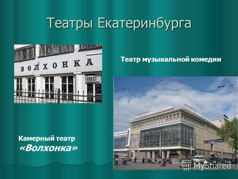 Театры Екатеринбурга Камерный театр «Волхонка» Театр музыкальной комедии
