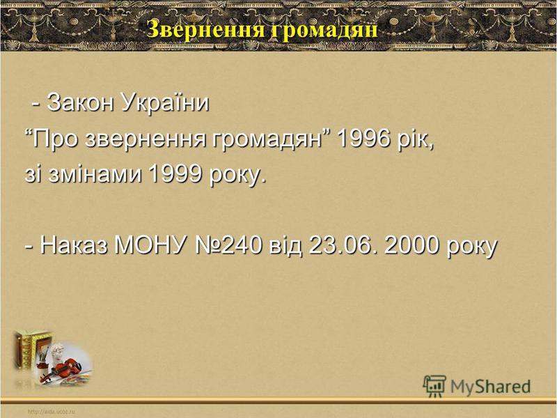 Звернення громадян - Закон України - Закон України Про звернення громадян 1996 рік, зі змінами 1999 року. - Наказ МОНУ 240 від 23.06. 2000 року