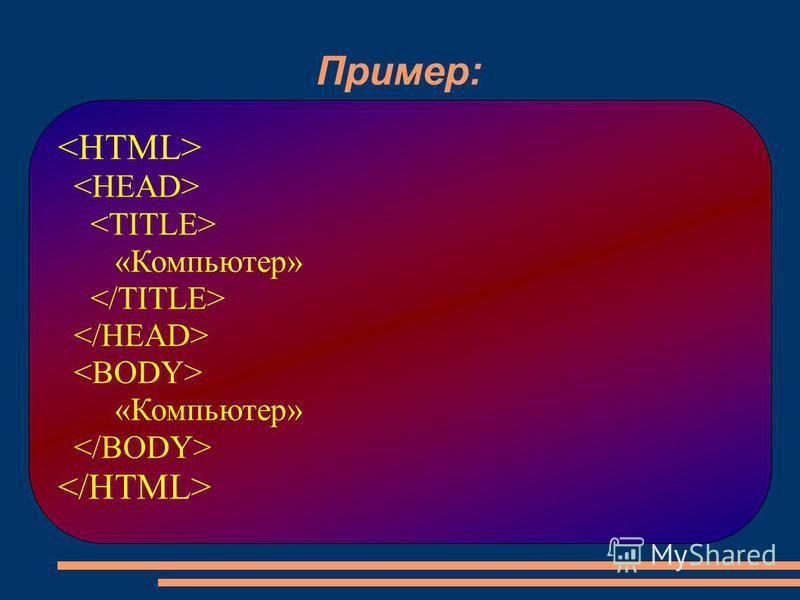 Пример: «Компьютер» «Компьютер»