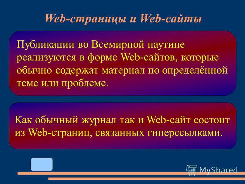 Публикации во Всемирной паутине реализуются в форме Web-сайтов, которые обычно содержат материал по определённой теме или проблеме. Как обычный журнал так и Web-сайт состоит из Web-страниц, связанных гиперссылками.