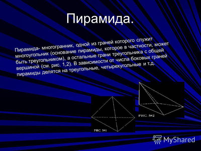 Пирамида. Пирамида- многогранник, одной из граней которого служит многоугольник (основание пирамиды, которое в частности, может быть треугольником), а остальные грани треугольника с общей вершиной (см. рис. 1,2). В зависимости от числа боковых граней