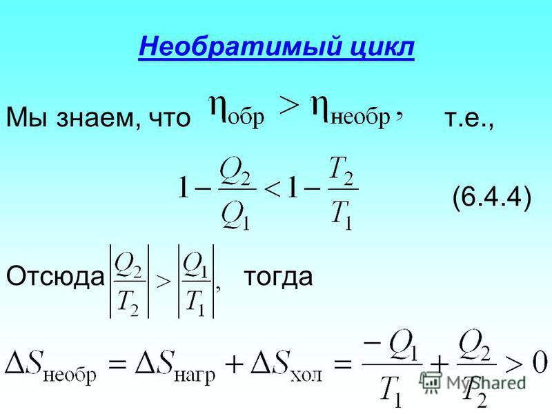 Необратимый цикл Мы знаем, что т.е., (6.4.4) Отсюда тогда