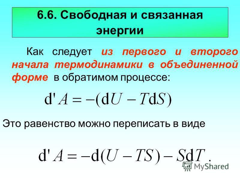 6.6. Свободная и связанная энергии Как следует из первого и второго начала термодинамики в объединенной форме в обратимом процессе: Это равенство можно переписать в виде.