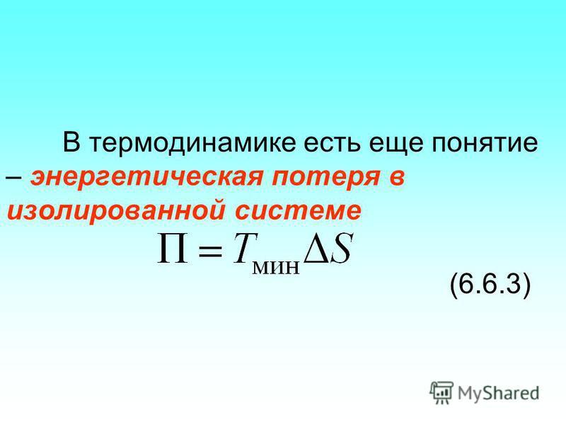 В термодинамике есть еще понятие – энергетическая потеря в изолированной системе (6.6.3)