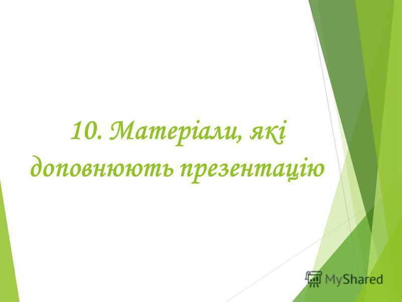 10. Матеріали, які доповнюють презентацію