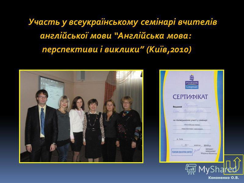 Участь у всеукраїнському семінарі вчителів англійської мови Англійська мова: перспективи і виклики (Київ,2010)
