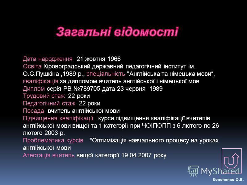Дата народження 21 жовтня 1966 Освіта Кіровоградський державний педагогічний інститут ім. О.С.Пушкіна,1989 р., спеціальність