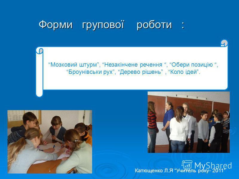 Робота в парах: Катющенко Л.Я Учитель року- 2011 Обмін ідеями Розвиток вміння висловлюватися, мислити, переконувати, вести дискусію