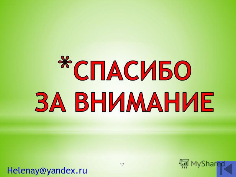 17 Helenay@yandex.ru