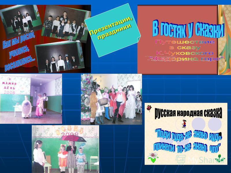 Презентации,праздники