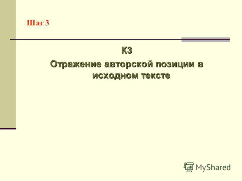 Шаг 3 К3 Отражение авторской позиции в исходном тексте