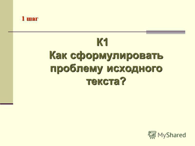 1 шаг К1 Как сформулировать проблему исходного текста?