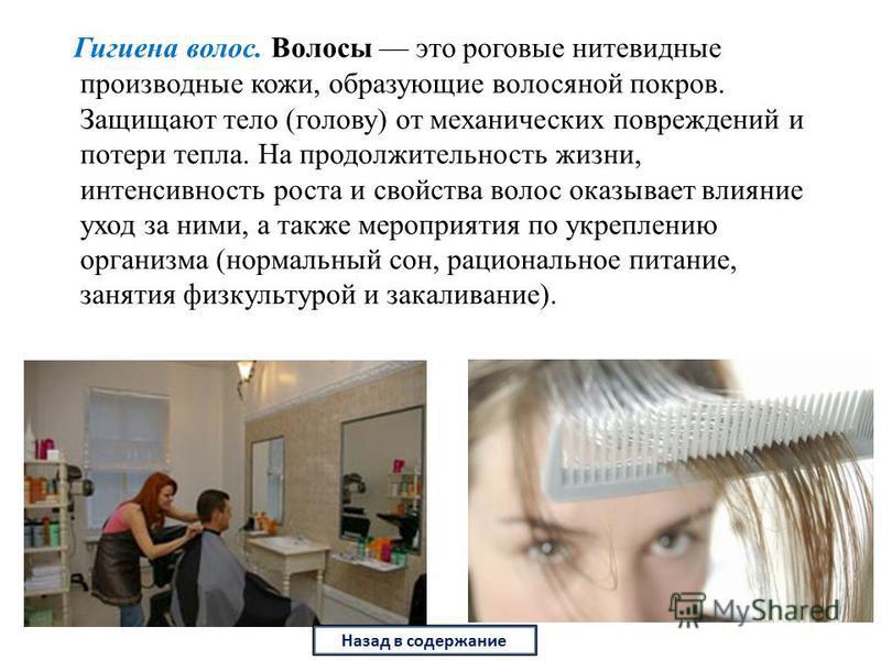 concept для волос ламинирование купить