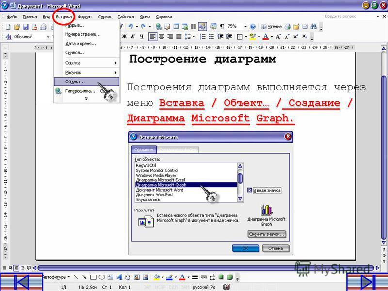 WORD Вставка / Объект Текстовый процессор WORD имеет несколько встроенных программ, реализующих различные объекты в создаваемом документе. Доступ к ним осуществляется через Вставка / Объект...