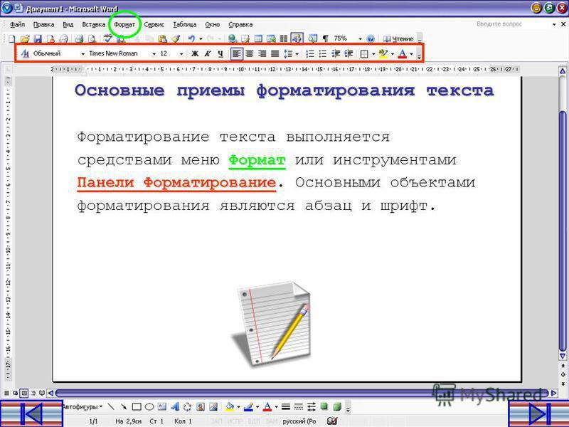 MS WORD.Основные приемы форматирования текста