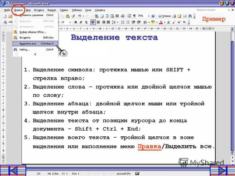 Основные приемы форматирования текста Формат Панели Форматирование Форматирование текста выполняется средствами меню Формат или инструментами Панели Форматирование. Основными объектами форматирования являются абзац и шрифт.